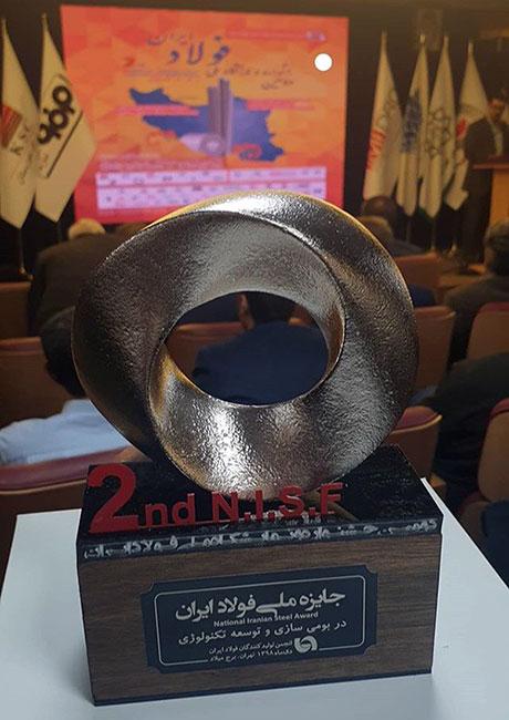 کسب جایزه ملی فولاد ایران به عنوان تامین کننده برتر صنعت فولاد ایران